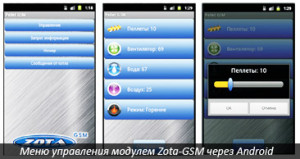 zota-gsm-android